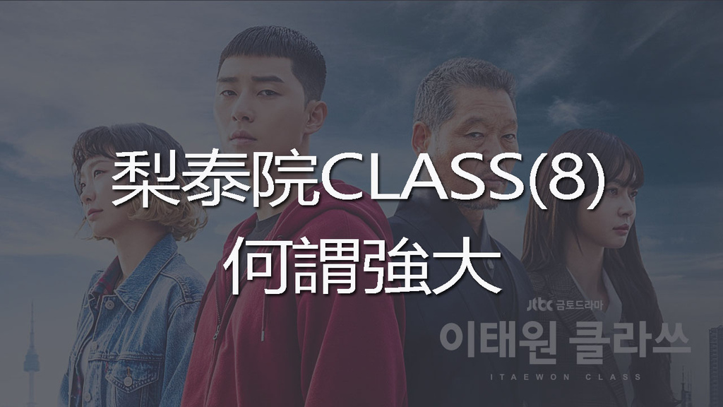 梨泰院CLASS(8)-youtube.jpg