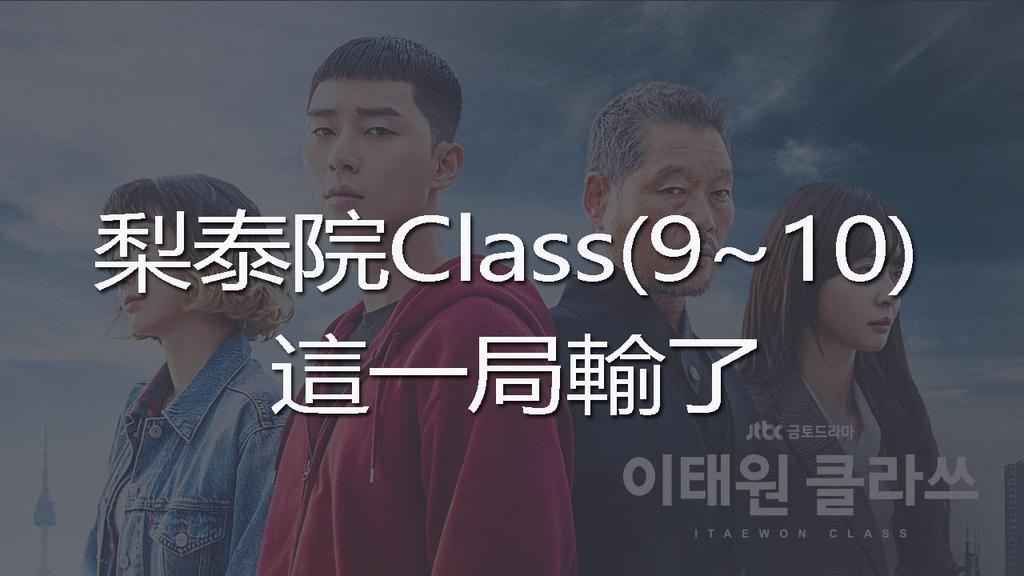 梨泰院CLASS(9~10)-youtube.jpg