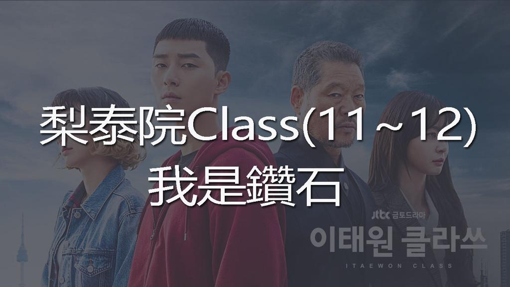 梨泰院CLASS(11~12)-youtube.jpg