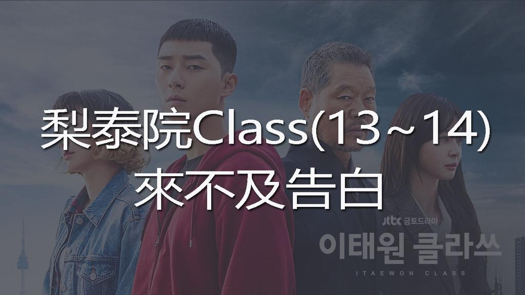 梨泰院CLASS(13~14)-youtube.jpg