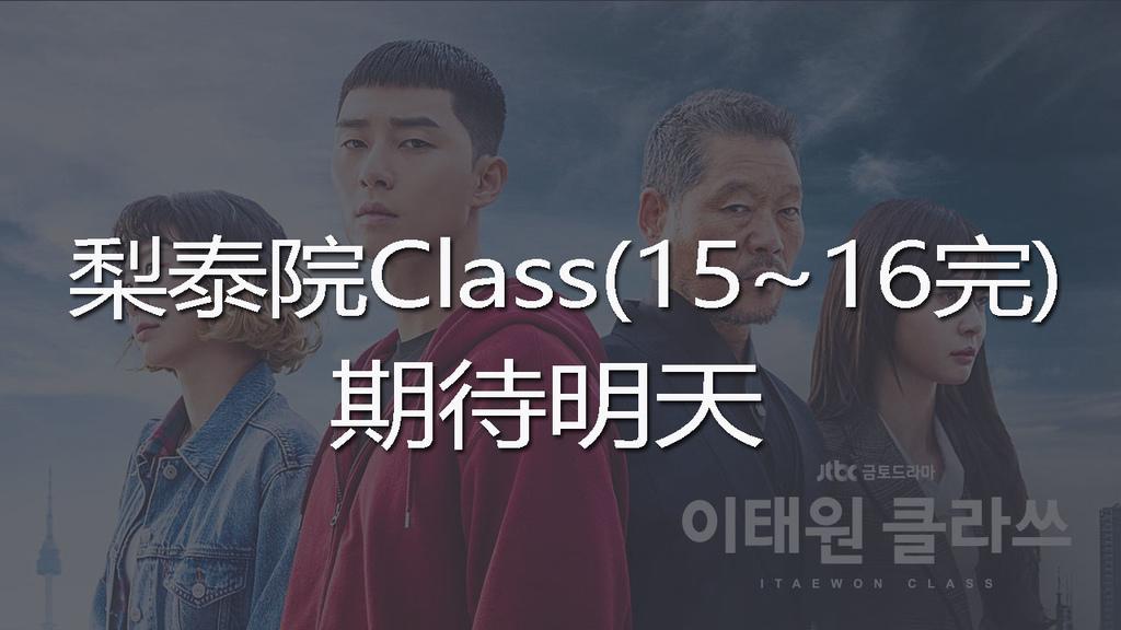 梨泰院CLASS(15~16完)-youtube.jpg
