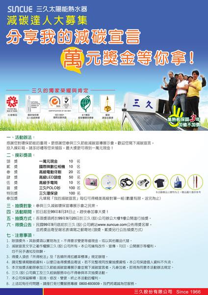 減碳宣言節能-海報-獎項.jpg
