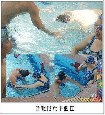 拼-水中站立1.jpg