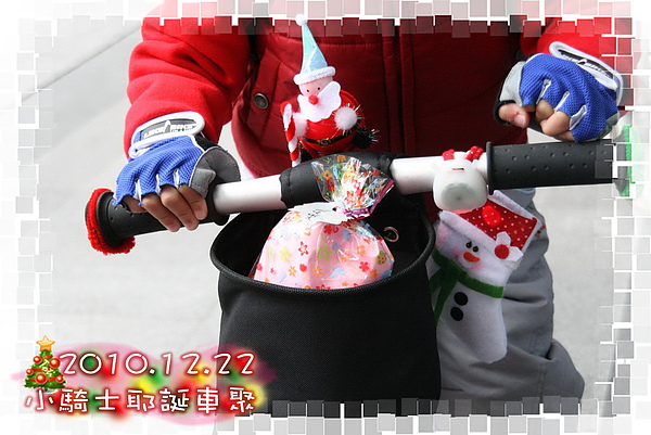 2010.12.22 小騎士耶誕趴
