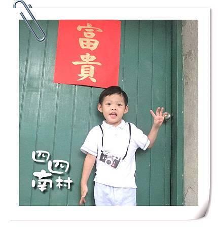 2011.09.18 信義公民會館 四四南村.jpg