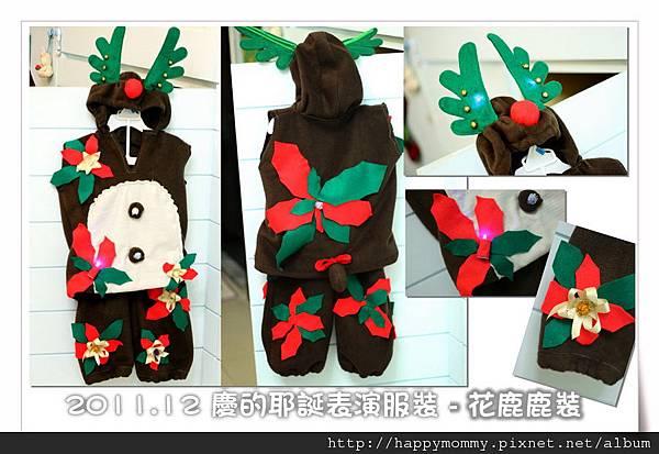 2011.12.07 慶的耶誕表演服 花鹿鹿裝 (7).jpg