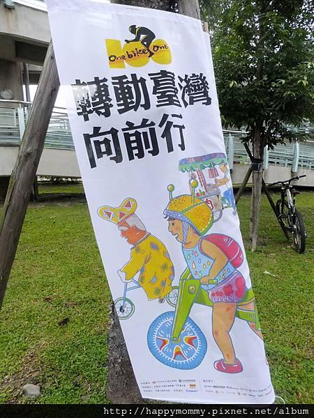 轉動臺灣向前行 One Bike One (2).JPG