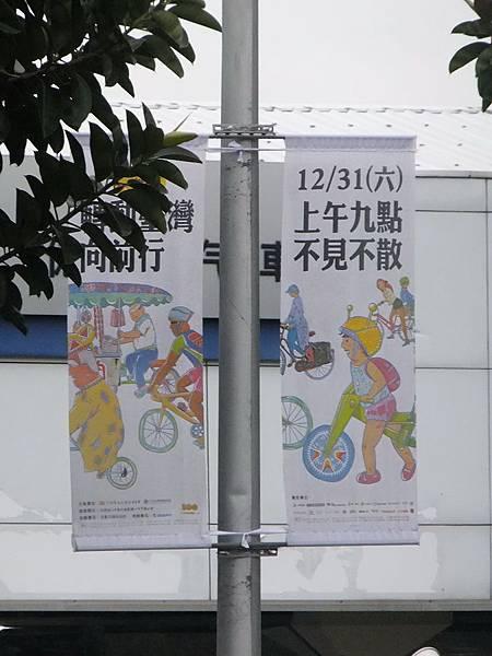 轉動臺灣向前行 One Bike One (12).jpg