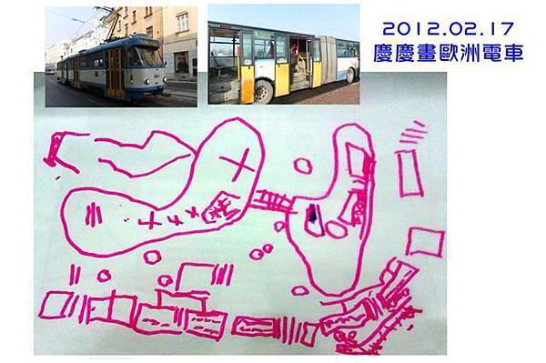 2012.02.17 畫歐洲電車