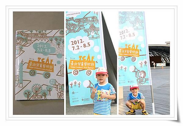 2012.07.18 台北兒童藝術節 舞蝶館偶劇 魔奇魔奇樹 (1)