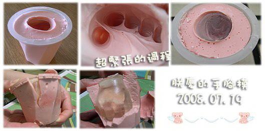 手模腳模 DIY (3)