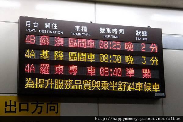 2012.08.10 臺鐵郵輪式列車 遊宜蘭童玩節及礁溪溫泉公園 (2)