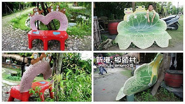 2012.08.19 新港 板頭村 (20)