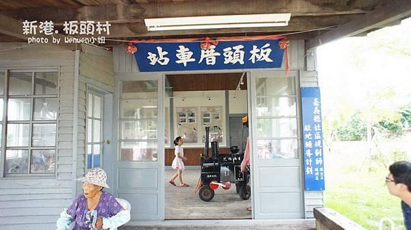 2012.08.19 新港 板頭村 (28)