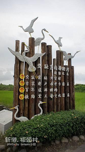 2012.08.19 新港 板頭村 (55)