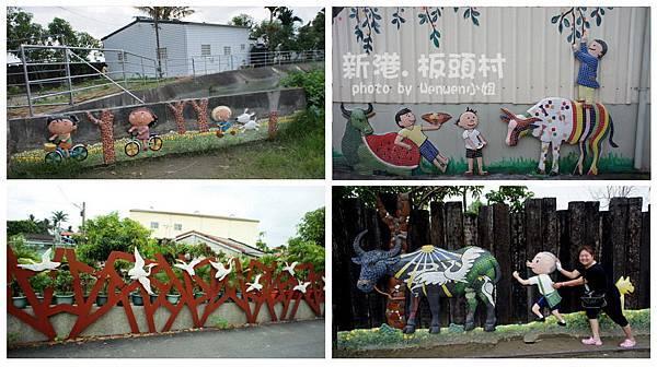 2012.08.19 新港 板頭村 (95)