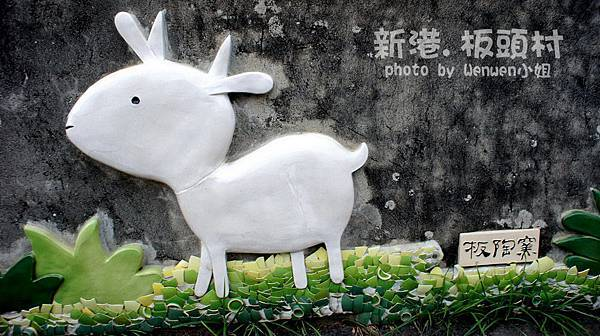 2012.08.19 新港 板頭村 (101)