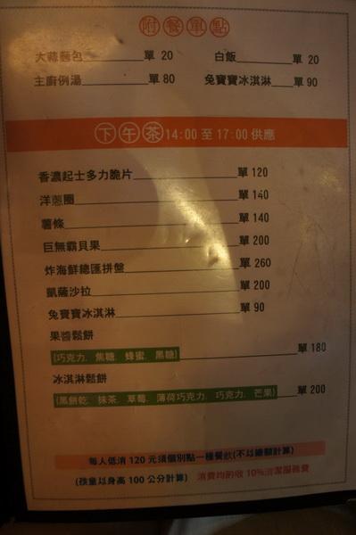 2012.09.09 兔子餐廳 (25)