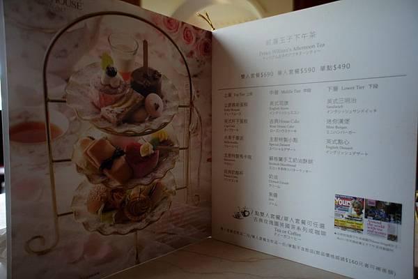 2012.09.27 古典玫瑰園 八里店 英式下午茶 (2)
