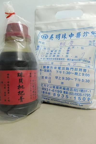 2012.09.08 公館 吳明珠中醫 珠貝琵琶膏