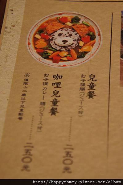 2012.11.08 九洲杏子豬排