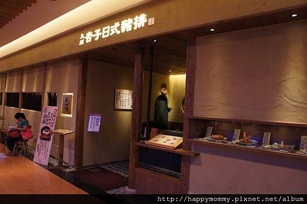2012.11.08 九洲杏子豬排 SOGO天母店