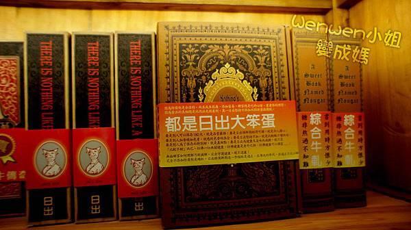 2012.11.19 宮原眼科 茶點 (2)