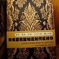 2012.11.19 宮原眼科 茶點 (4)