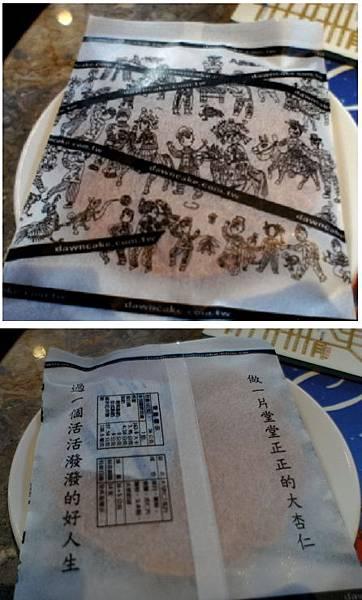 2012.11.19 宮原眼科 醉月樓沙龍 (26)