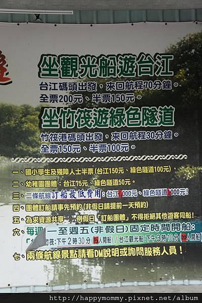 2012.12.02 安平老街 安平古堡  台江綠色隧道 (90)