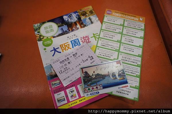 京阪神五日行程及交通票券 (2)