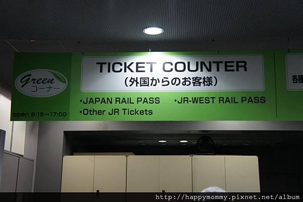 京阪神五日行程及交通票券 (34)