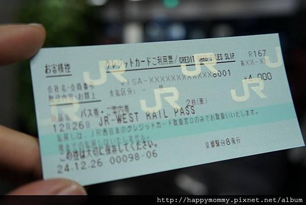 京阪神五日行程及交通票券 (35)