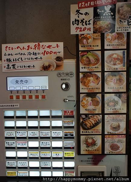 2012.12.22 大阪周遊卡 遊大阪 (7)