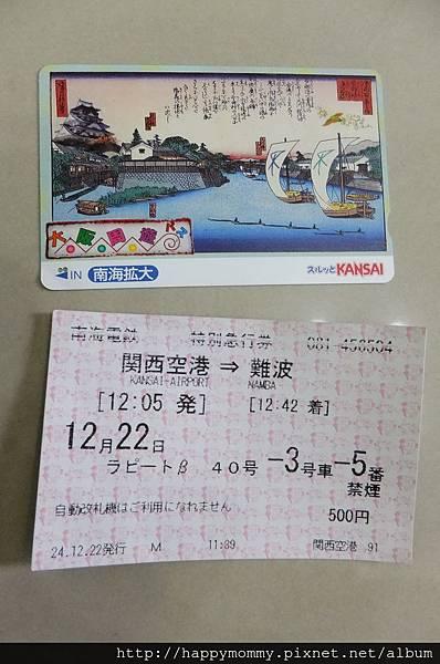 2012.12.22 大阪周遊卡 遊大阪 (33)
