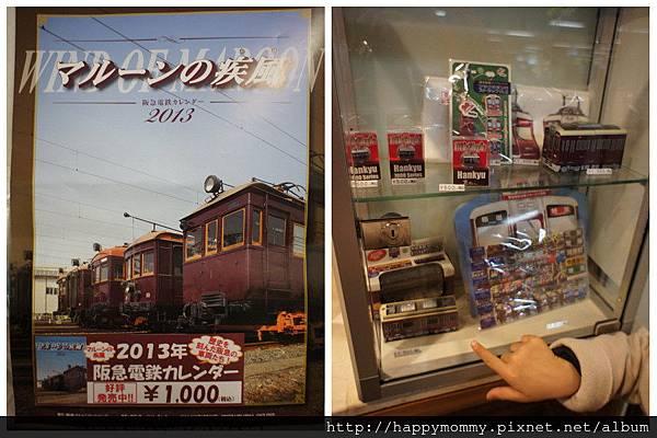 2012.12.22 大阪周遊卡 遊大阪 阪急電鐵 2