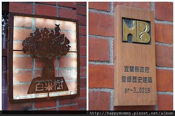 2013.04.27 宜蘭百果樹紅磚屋 聽故事 (3)