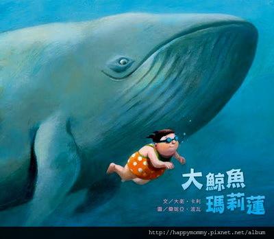 大鯨魚瑪莉蓮 (2)