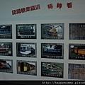 2013.05.19 烏樹林糖廠 糖業鐵道動態故事館 (14)