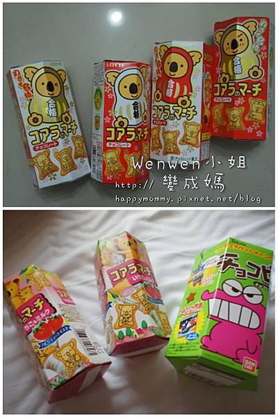 2012.12 關西五日遊 戰利品 樂天小熊餅乾.JPG