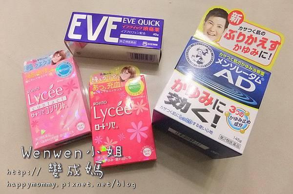 2012.12 日本必買藥妝 小花眼藥水 AD軟膏 EVE止痛藥 (1).JPG