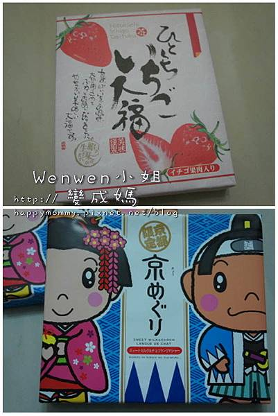 2012.12 日本京都大阪必買 名產餅乾品 (2).jpg