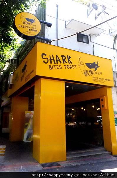 2013.08.28 來去 鯊魚咬土司 (2).jpg