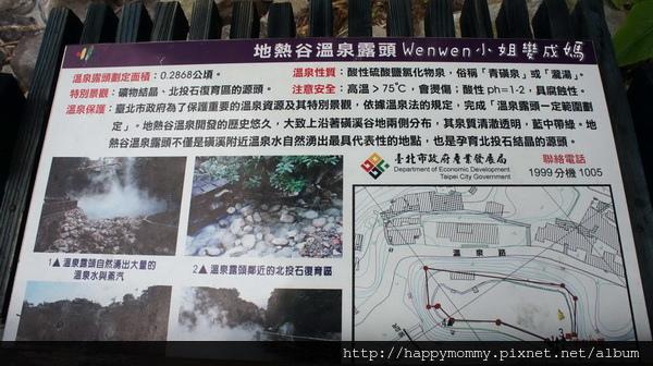 2013.10.11 北投 地熱谷 (10).JPG