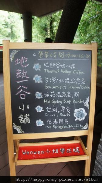 2013.10.11 北投 地熱谷 (16).JPG