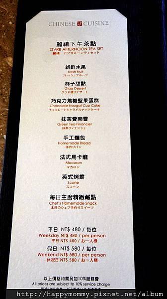 2013.10.29 北投麗禧酒店 雍翠庭 下午茶 (3).jpg