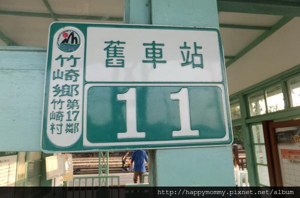 2013.11.17 竹崎公園 竹崎火車站 (11).jpg