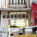 1.2013.12.16 香港親子遊 港島搭叮叮車 銅鑼灣 中環 (30).jpg