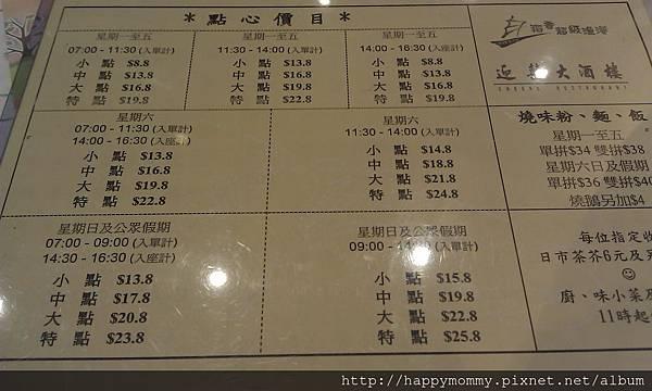 超級稻香漁港菜單