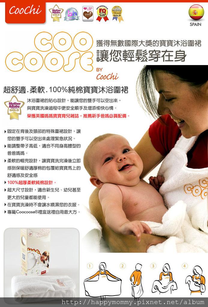 Coochi-Coocoose寶寶沐浴圍裙